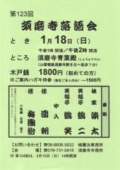 210118_suma.jpg