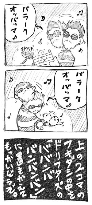 manga_unaara_1212.jpg