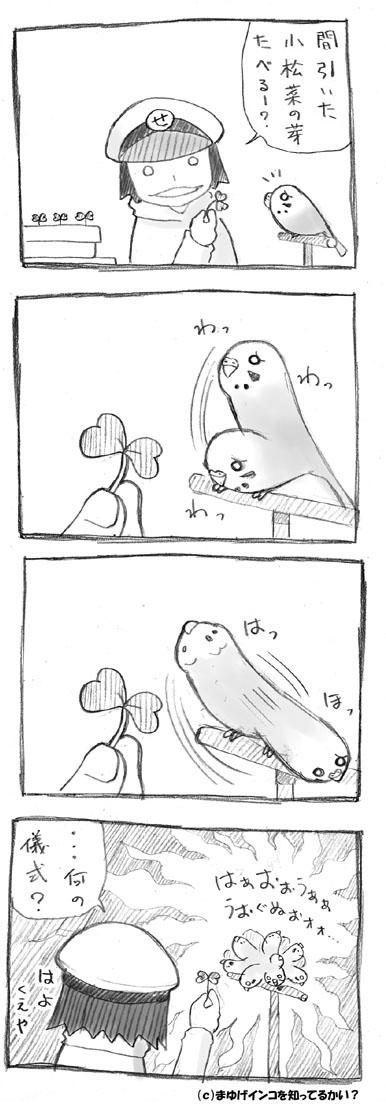 una_manga_0922.jpg