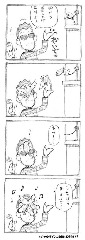 una_manga_0923.jpg