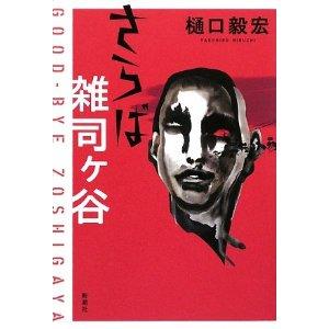 樋口毅宏「さらば雑司ヶ谷」
