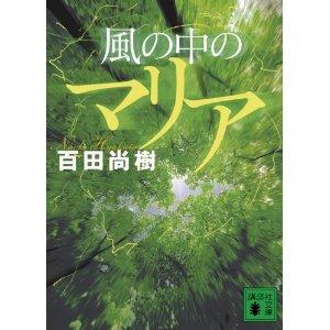 百田尚樹「風の中のマリア」