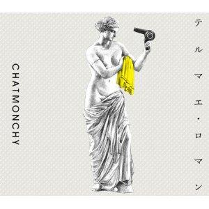 チャットモンチー「テルマエ・ロマン」