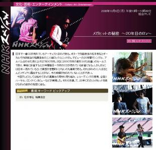 NHKスペシャル Bz