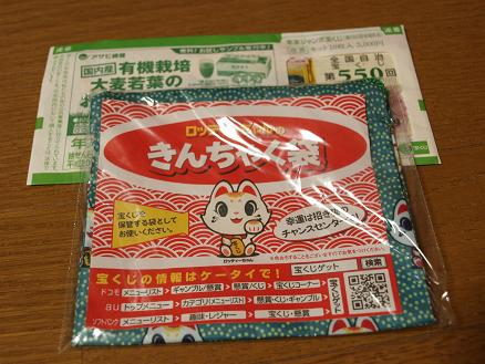 2008ジャンボ宝くじ