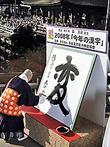 2008今年の漢字