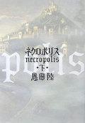 ネクロポリス・下