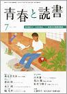青春と読書