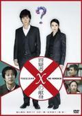 容疑者Xの献身-DVD