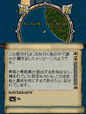 この沈没船引き上げ領域からは、ギリギリ浅瀬が入ってますヨ?