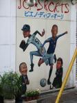 中田引退記念