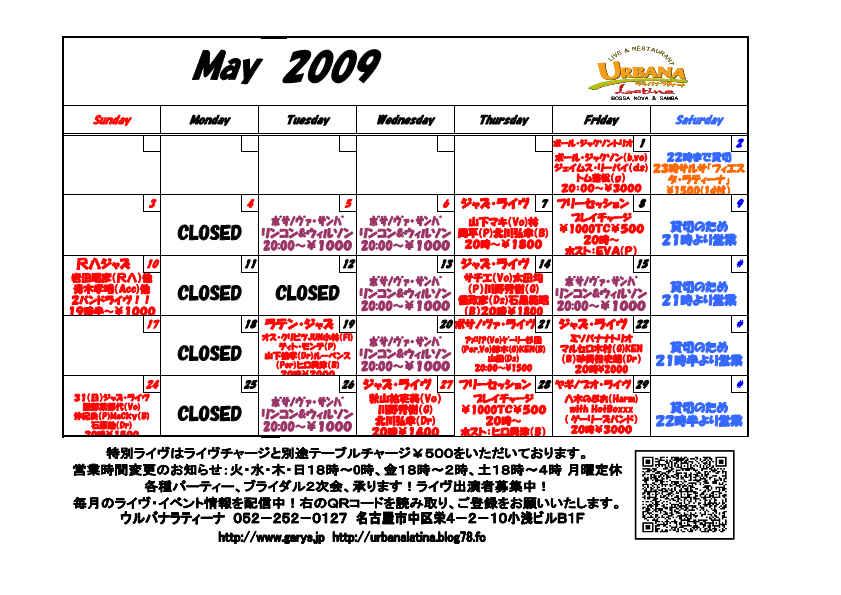 5月」スケ_page001