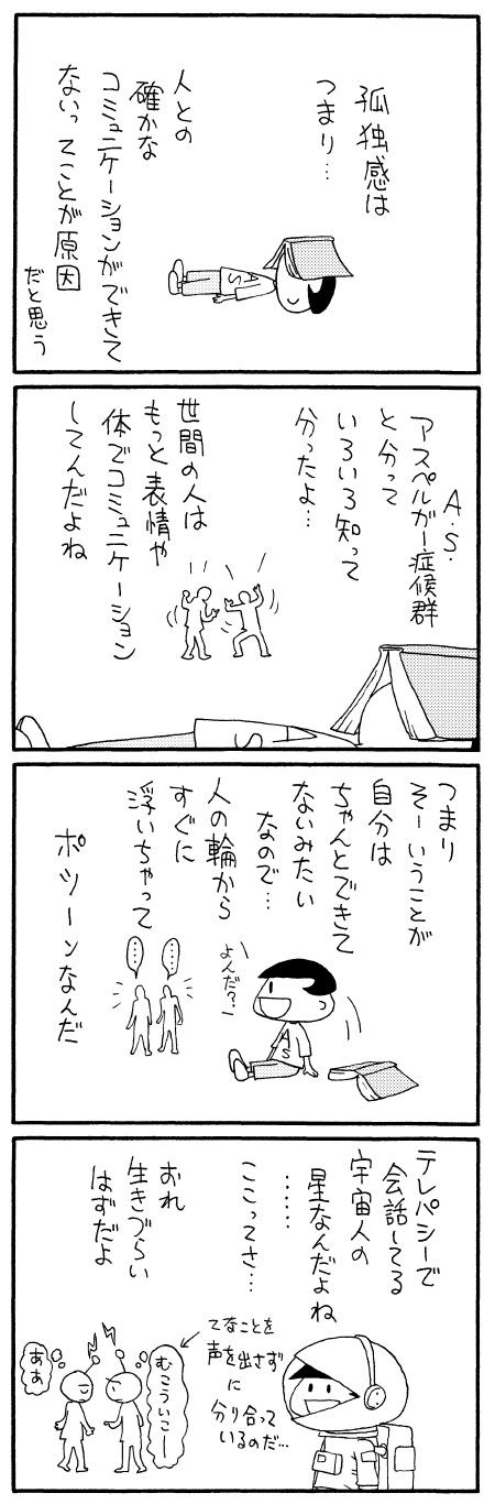 moromi080203.jpg