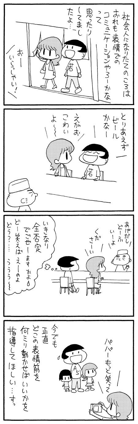 moromi080204.jpg