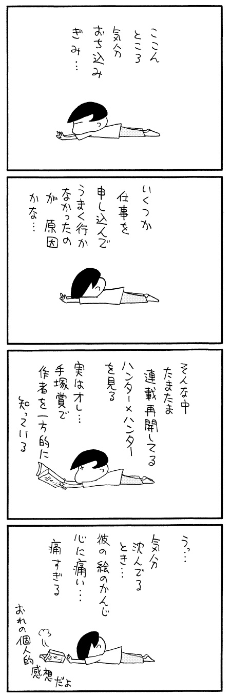 moromi080303.jpg