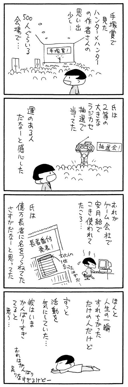 moromi080304.jpg