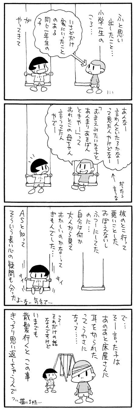 moromi080306.jpg