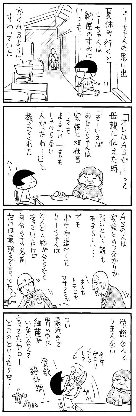 moromi080311.jpg