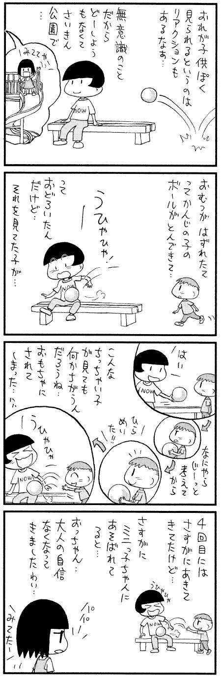 moromi080911.jpg