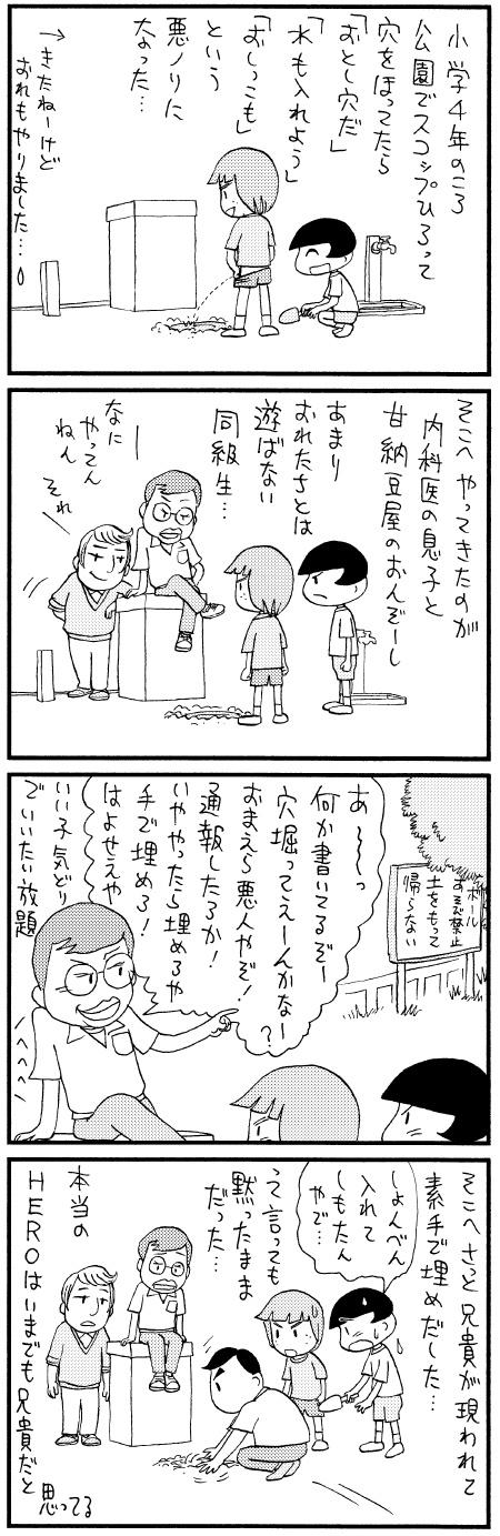 moromi081001.jpg