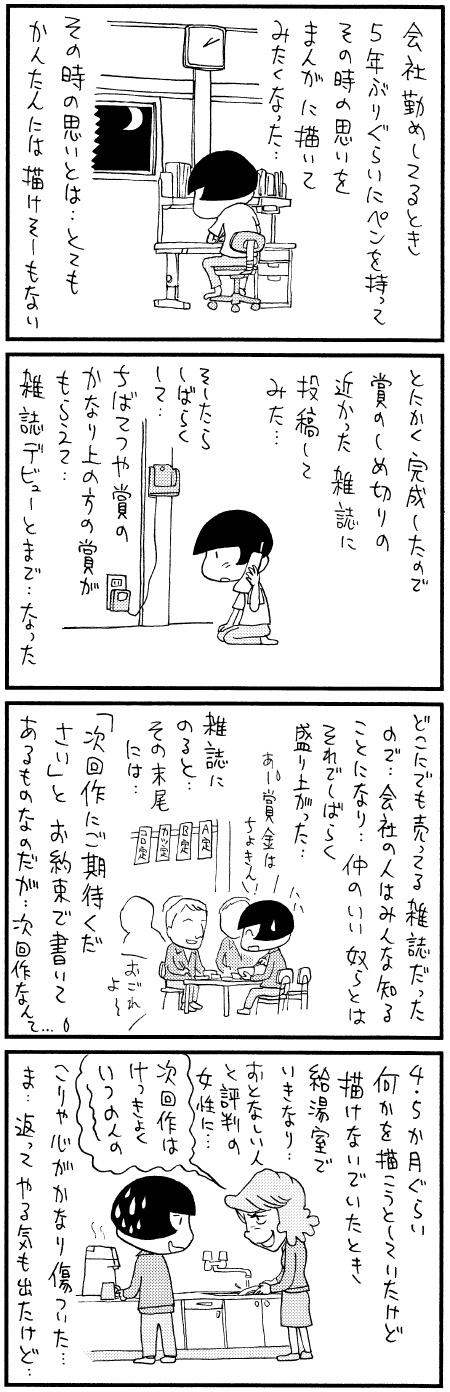 moromi081004.jpg
