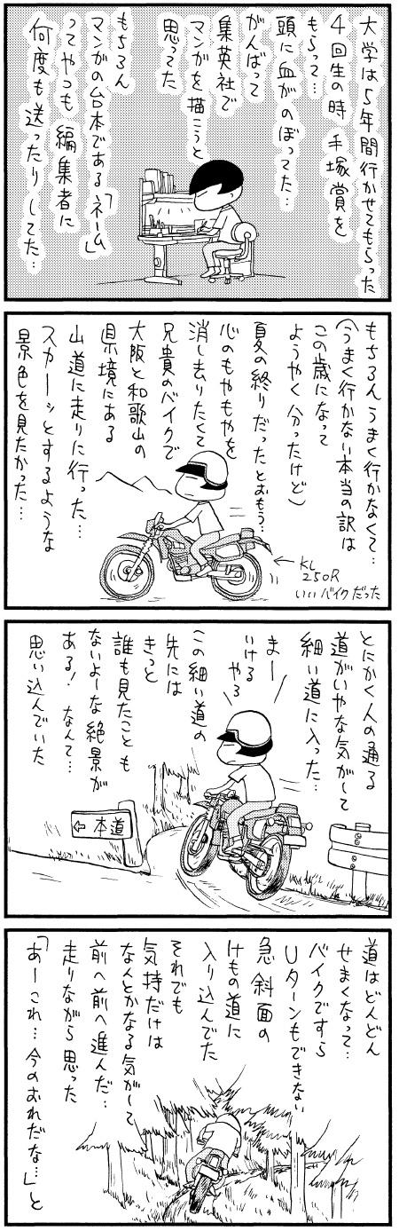 moromi081103.jpg