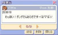 メモありがとう!