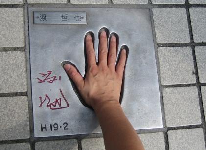 私の手、渡哲也さんと同じ大きさ~