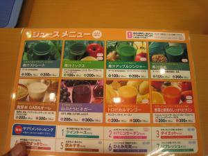 ファンケル青汁スタンドの青汁、いろんな種類・ミックスが、サプリも!