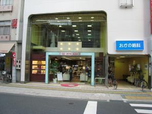 「タナカ、福山本店」、2008.9.25、リニューアル・オープン1
