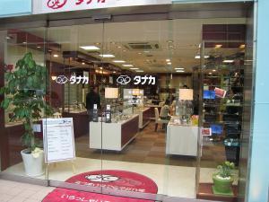 「タナカ、福山本店」、2008.9.25、リニューアル・オープン2