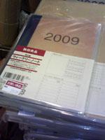 無印250円手帳