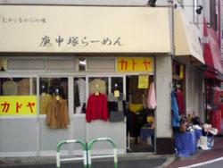 ラーメン洋品店