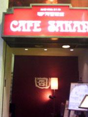 cafe sakan1