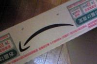 箱のサイズが違いうなだれるamazonさん