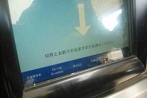 イギリス 地下鉄切符自販機