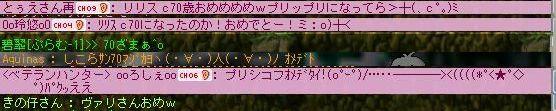 ぷり祝いw