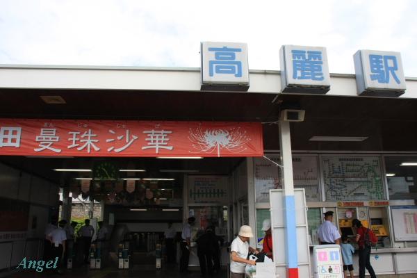高麗駅Angel1