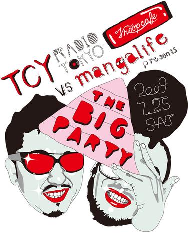 TCY-VS-mangalife_500-thumbnail2.jpg