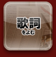 日本語に訳した歌詞をいくつか。『和訳できるよ!』という方を随時募集中です!