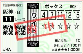 阪神11R桜花賞