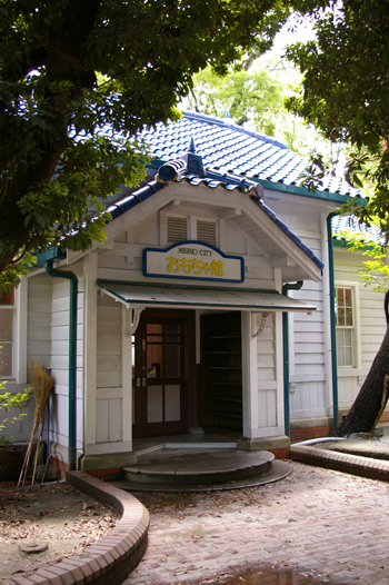 西尾児童館