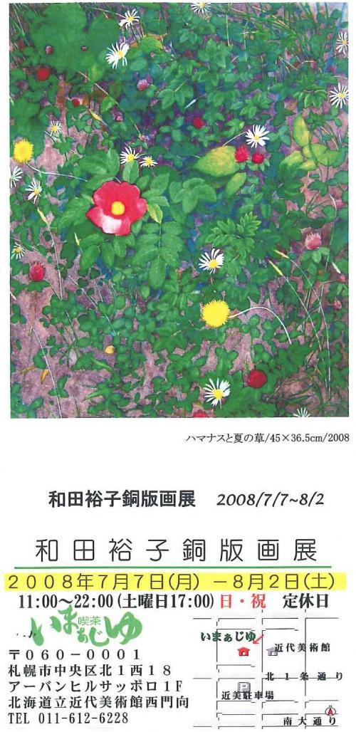 20080709112415455_0001_convert_20080710102802.jpg