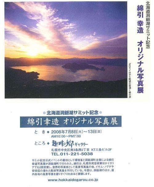 20080709112425934_0001_convert_20080710101738.jpg