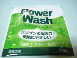オリヤス PowerWash