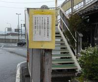 旧東海道を歩く皆様へ