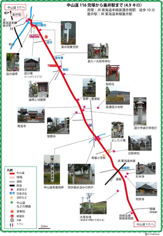 兜塚から垂井駅まで