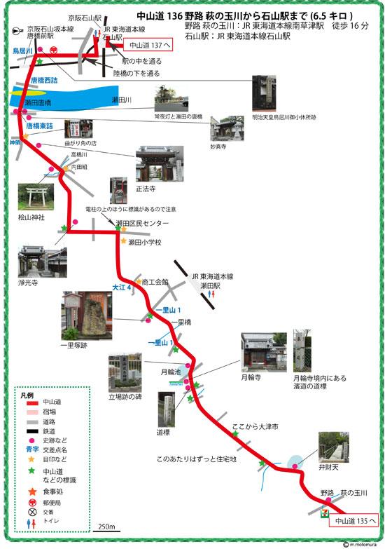 野路萩の玉川から石山駅まで