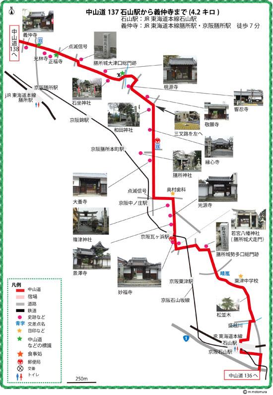 石山駅から義仲寺まで
