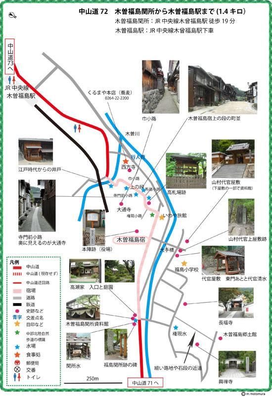 福島関所から木曽福島駅まで